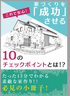 家づくりを成功させる小冊子