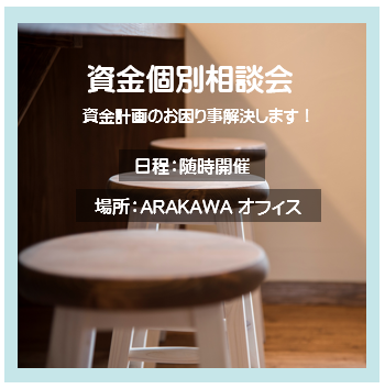 【随時OK】資金個別相談会【駐車場・キッズルーム完備】