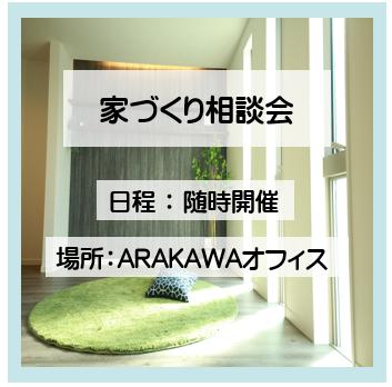 【随時OK】家づくり相談会【駐車場・キッズルーム完備】
