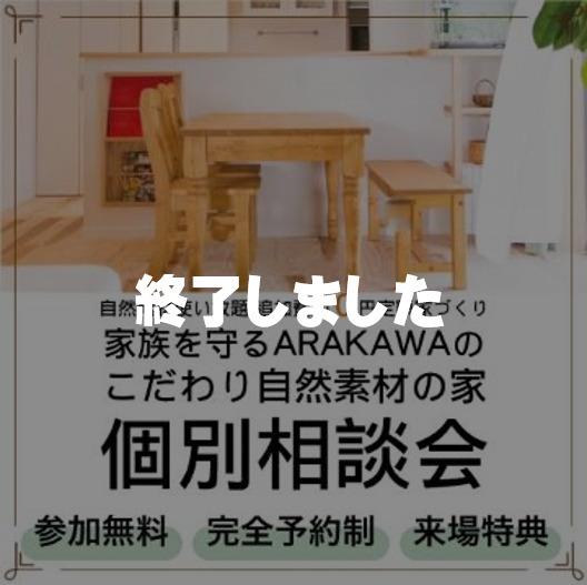 【参加無料】こだわり自然素材の家個別相談会【来場特典アリ】