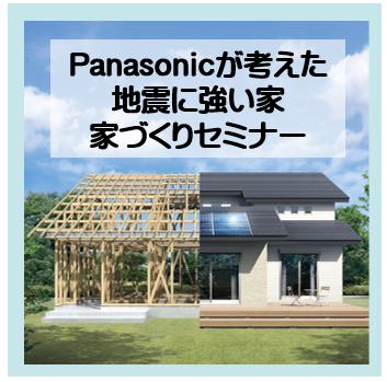 90分で分かるPanasonicが考えた地震に強い家づくりセミナー