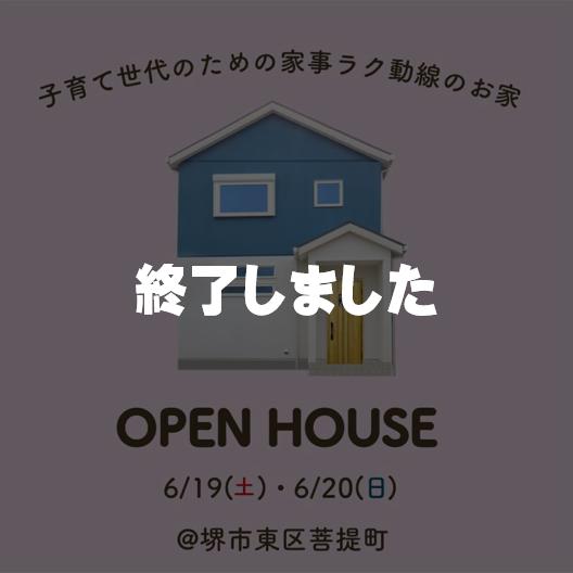 【参加無料】家事ラク動線のお家オープンハウス【大抽選会アリ】