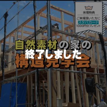 【参加無料】自然素材の家の構造見学会【来場特典アリ】