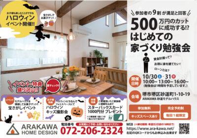 【参加無料】500万円のカットに成功する!?はじめての家づくり勉強会【来場特典アリ】